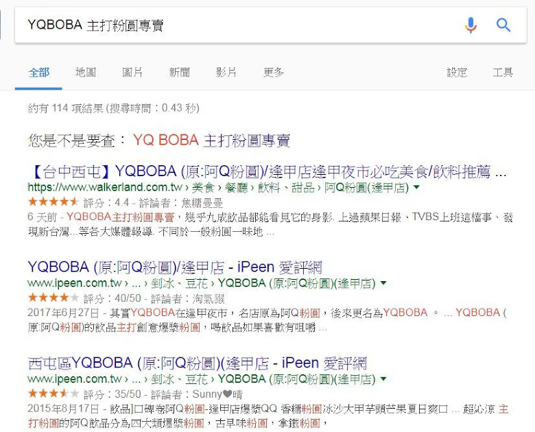 duplicated-content-seo-result-skill-1.jpg-聊聊部落格若加入文章聚合平台,重複內容對網站 SEO 會有什麼影響