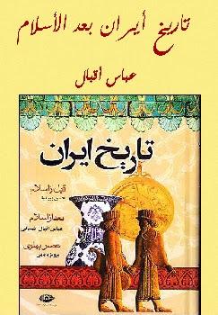 تحميل كتاب تاريخ إيران بعد الإسلام pdf عباس أقبال