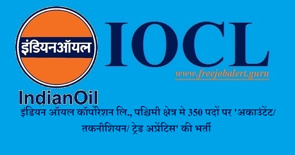 Indian Oil Corporation Limited, IOCL, Western Region, Indian Oil, IOCL Recruitment, Accountant, Technician Apprentice, Trade Apprentice, 10th, ITI, Latest Jobs, iocl logo