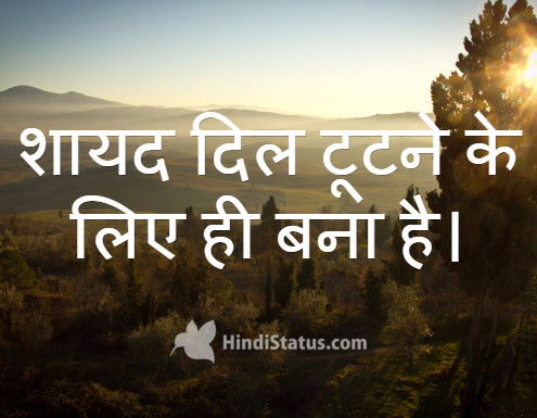 Broken Heart Hindi Status The Best Place For Hindi Quotes And Status