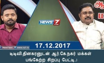 Interview with TTV Dhinakaran 17-12-2017 News 7 Tamil