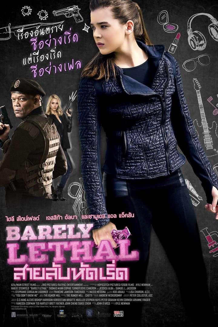 """""""Barely Lethal สายลับหัดเริ่ด"""""""