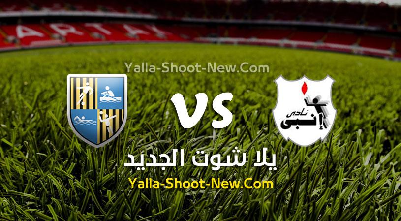 مباراة إنبي والمقاولون العرب