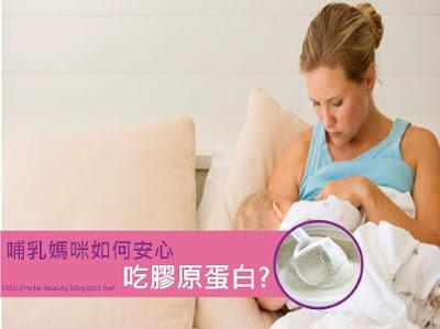 哺乳媽咪如何安心吃膠原蛋白