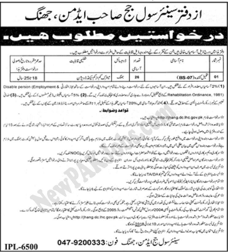 Jobs in Senior Civil Jhang Admin Office jhang.dc.lhc.gov.pk