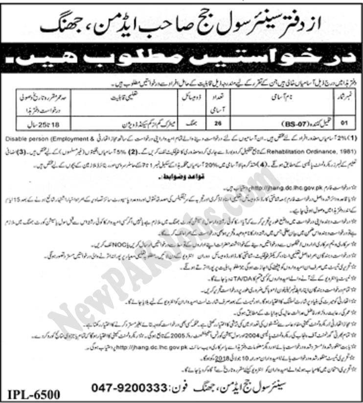 Jobs in Senior Civil Jhang Admin Office jhang.dc.lhc.gov.pk