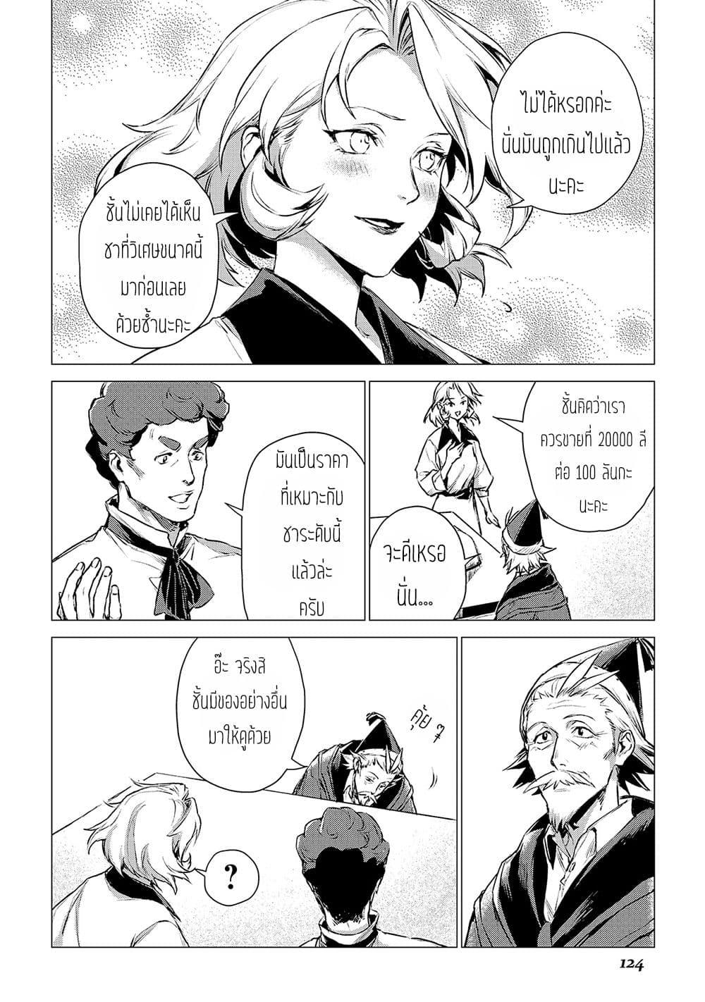 อ่านการ์ตูน Ojii sama ga iku ตอนที่ 4 หน้าที่ 7