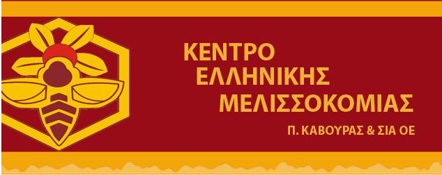 Έχεις μέλι; Πούλησε το στο Κέντρο Ελληνικής Μελισσοκομίας