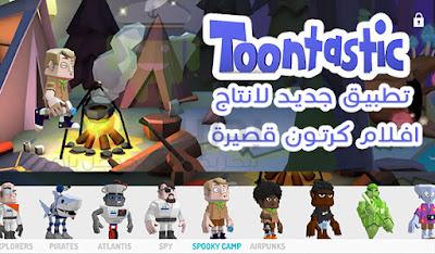 كن اول من يجرب تطبيق جوجل الجديد Toontastic 3D لانشاء افلام كرتون