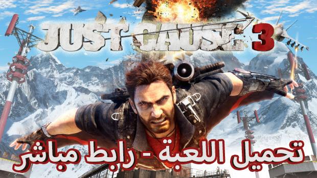 تحميل لعبة Just Cause 3 مجانا للحاسوبط برابط مياشر