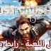 تحميل لعبة Just Cause 3 مجانا للحاسوب برابط مباشر