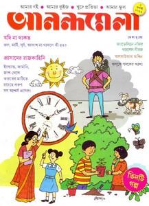 Anandamela 5 August 2016 pdf