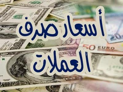 اسعار العملات الاجنبية و العربية مقابل الجنيه المصرى اليوم السبت 10/5/2014