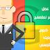 كيفية عمل كلمة سر لمتصفح الجوجل كروم و حمايته من التجسس