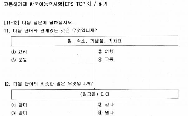 soal tes eps topik persamaan kata dan lawan kata bahasa korea