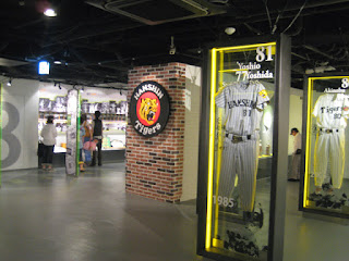 Tigers Museum