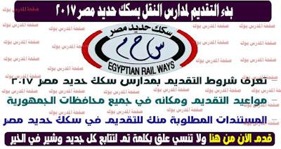 التقديم لمدارس سكك حديد مصر 2017 | تعرف الشروط والأوراق المطلوبة وقدم من هنا