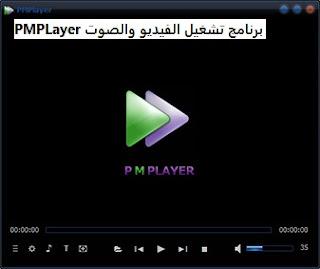 تنزيل مشغل الفيديو والصوت PMPLayer