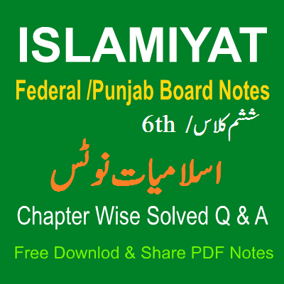 Islamic Studies Notes Six Class Punjab Board Federal Board