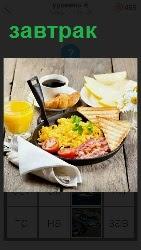 460 слов 4 приготовлен завтрак на столе в сковороде 6 уровень