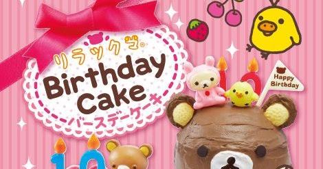 Olivias Little Paradise Re Ment Rilakkuma Birthday Cake