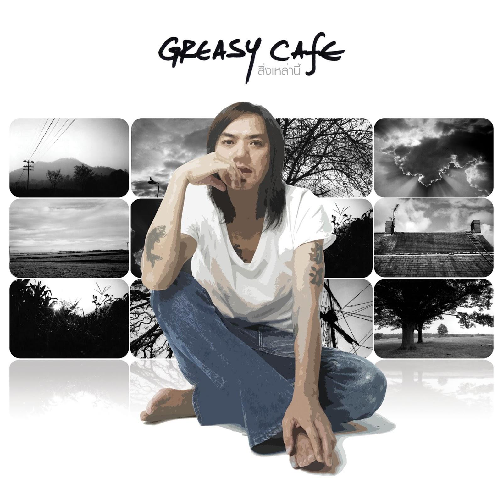 สิ่งเหล่านี้ : Greasy Cafe