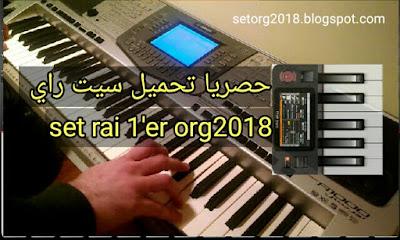 Set rai 2018
