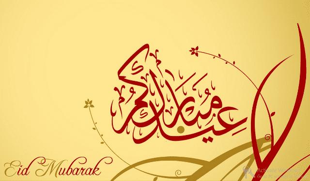 Aneka Gambar Ucapan Selamat Hari Raya Idul Fitri | Seni