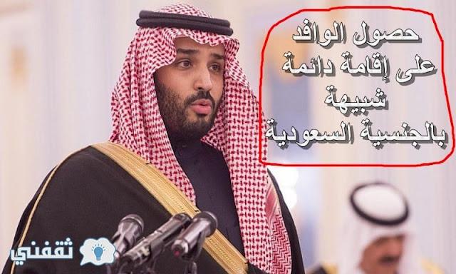 إقامة دائمة مجانية للوافدين بالسعودية : الجوزات تفاجئ المقيمين وتوضح الأوراق المطلوبة وشروط الإقامة المجانية الدائمة