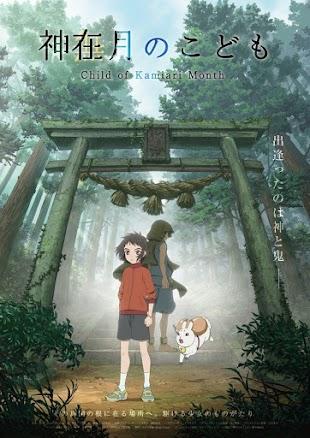 تقرير فيلم الانمي Kamiari no Kodomo (طفل من شهر الآلهة)