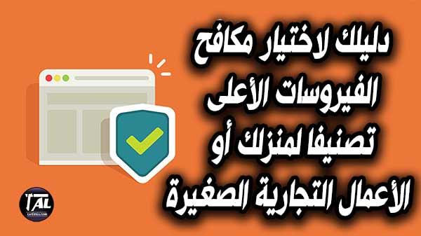 دليلك لاختيار مكافح الفيروسات الأعلى تصنيفا لمنزلك أو الأعمال التجارية الصغيرة