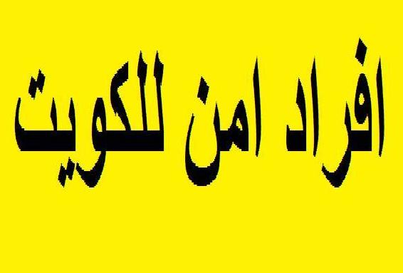 وظائف امن وحراسة , وظائف امن وحراسة بالكويت , وظائف امن وحراسة 2018 , افراد امن للكويت 2018 , وظائف امن وحراسة الكويت , وظائف امن وحراسة للكويت
