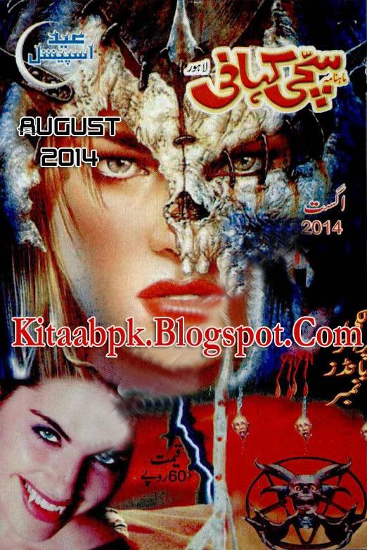 Sachi Kahaniyan Digest August 2014