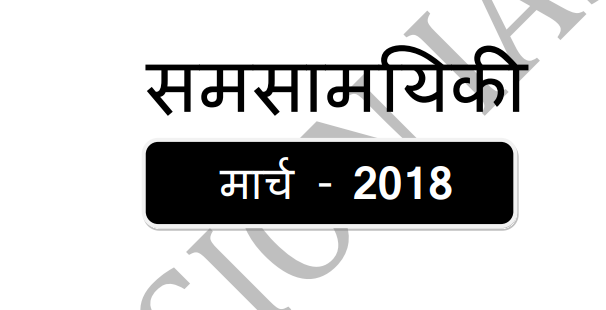 Current Affairs Download In Hindi Pdf