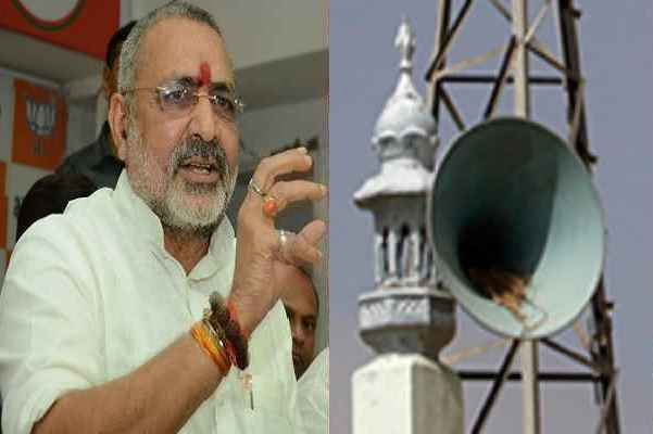 giriraj-singh-said-azaan-in-masjid-are-so-laud-very-disturbing-news