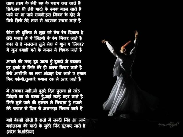 तडप तडप के मेरी रूह के चराग जल जाते है Hindi Kavita By Naresh K. Dodia