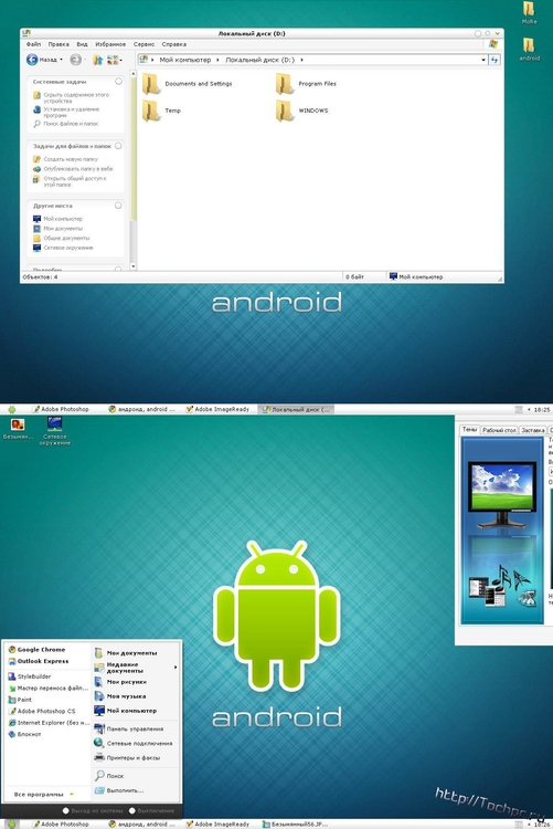 Android Theme For Windows Xp