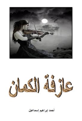 تحميل كتاب عــازفة الــكمــان pdf تأليف احمد إبراهيم إسماعيل | تحميل الكتب مجانا