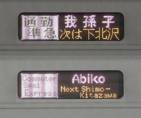 小田急電鉄 千代田線直通 通勤準急 我孫子行き1 4000形(平日3本運行)