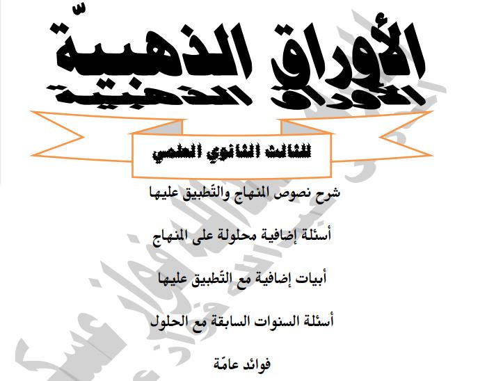 تحميل كتاب العلوم للصف الثالث الثانوي العلمي في سوريا pdf