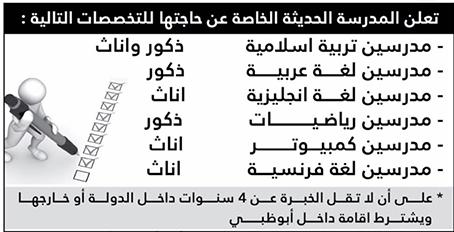 وظائف مدرسين بالامارات 2018 بالمدرسة الحديثة في ابوظبي لجميع التخصصات منشور 08-07-2017