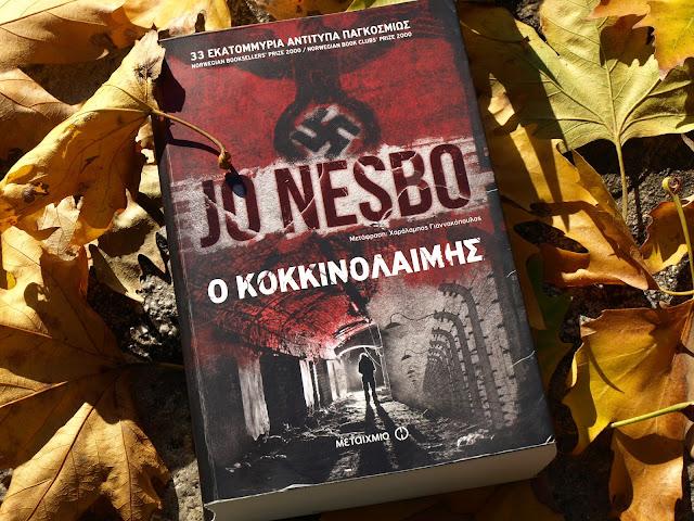Ο κοκκινολαίμης του Jo Nesbo εκδόσεις Μεταίχμιο