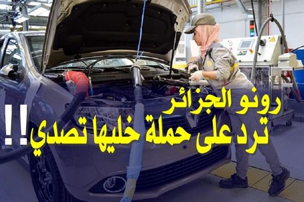 رونو الجزائر ترد على حملة خليها تصدي ..‼
