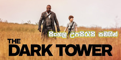 The Dark Tower (2017) With Sinhala Subtitle