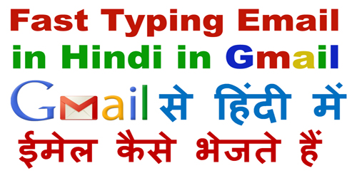How to Write Email in Hindi language title=