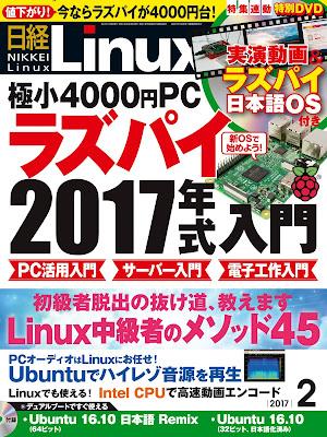 日経Linux (リナックス) 2017年02月号 raw zip dl