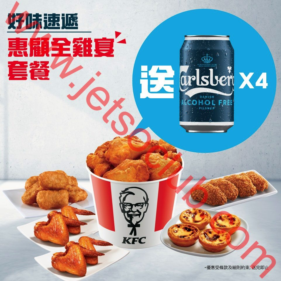 KFC:手機點餐滿$40 送嘉士伯無酒精啤酒(至24/9) ( Jetso Club 著數俱樂部 )