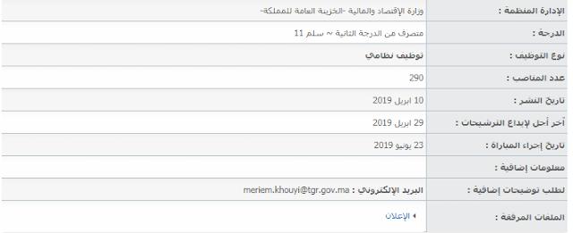 وزارة الاقتصاد والمالية: مباراة توظيف 290 متصرف من الدرجة الثانية. آخر أجل لإرسال الملف هو 29 أبـريـل 2019