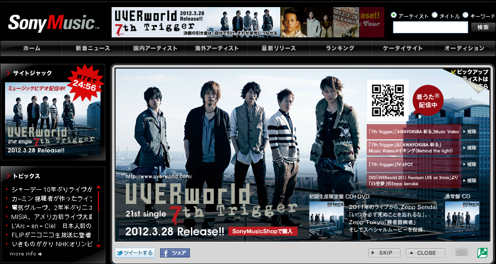over the UVER: 7th Trigger Sony Site Jack and Oricon Ranking