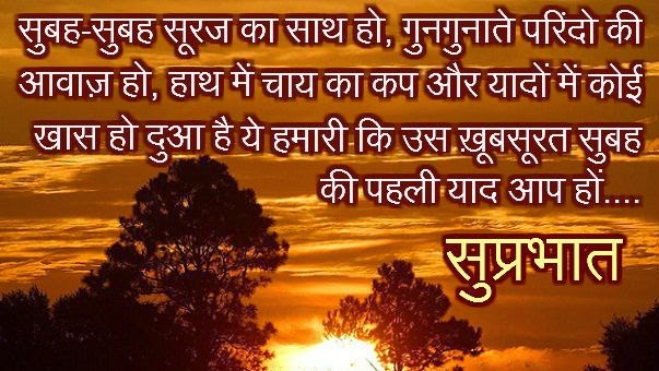 good morning images download shayari 2018